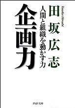 表紙: 企画力 人間と組織を動かす力 (PHP文庫) | 田坂広志