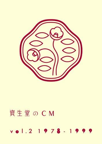 資生堂のCM vol.2 1978-1999(廉価盤) [DVD]