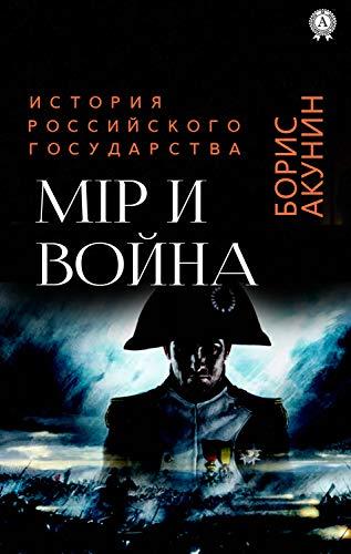 Мiр и война (История Российского государства) (Russian Edition)