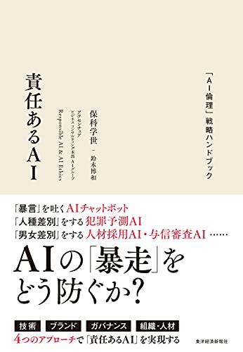 責任あるAI: 「AI倫理」戦略ハンドブック