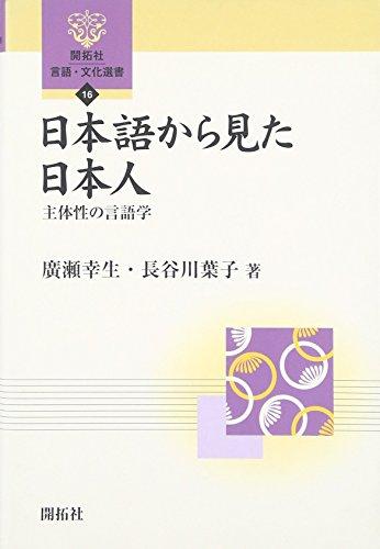 日本語から見た日本人―主体性の言語学 (開拓社言語・文化選書)