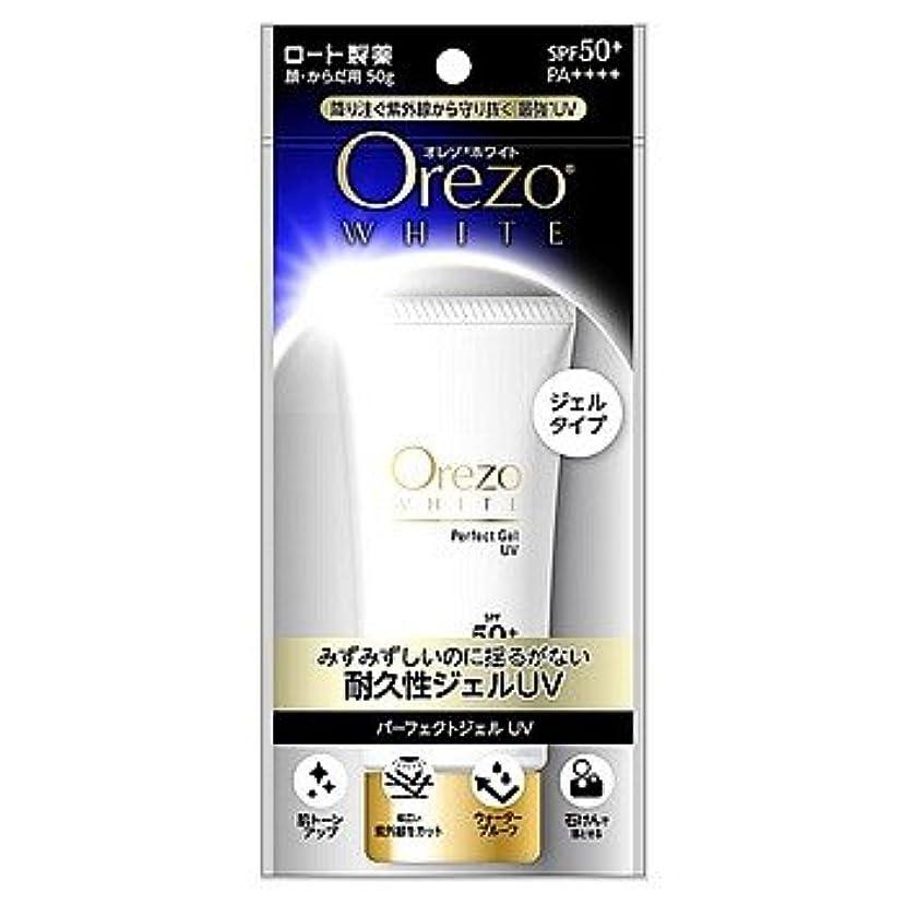 サイクル製造業ライターロート製薬 Orezo オレゾ ホワイト パーフェクトジェルUV SPF50+ PA++++ 50g