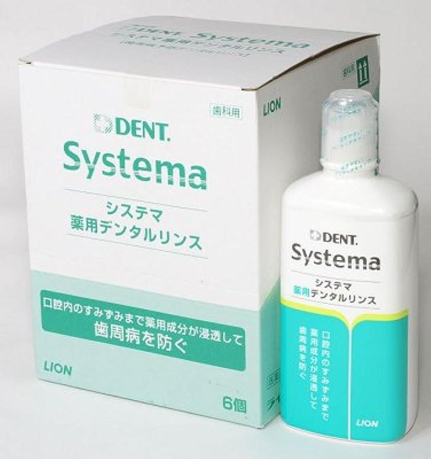 強制スリーブ補体ライオン システマ薬用デンタルリンス レギュラー 450ml