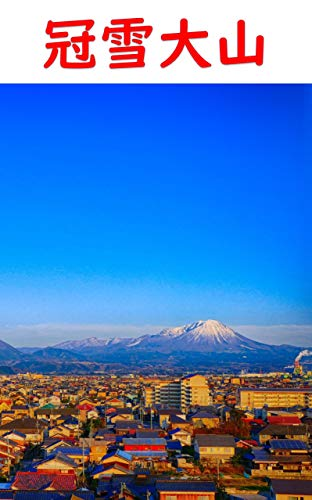 冠雪大山: 荘厳で格調高く、時に爽やかに受け入れてくれる