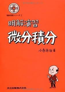 明解演習微分積分 (明解演習シリーズ)