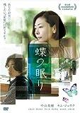 蝶の眠り<廉価盤>[DVD]