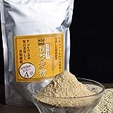 もち麦 国産 送料無料 もち麦粉 300g 青森県産 もち麦粉末 パウダー 新品種 はねうまもち
