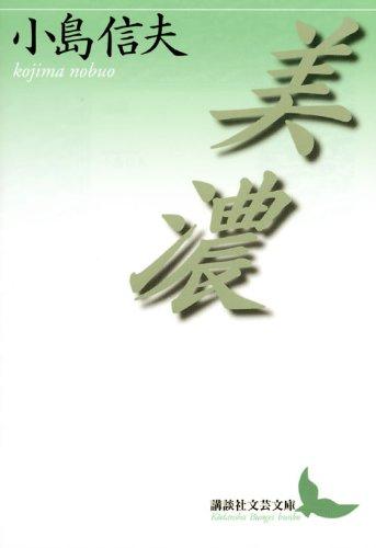 美濃 (講談社文芸文庫)