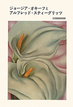 Alfred Stieglitz and Georgia O'Keeffe (Iwanami Art Library) (2010) ISBN: 4000089897 [Japanese Import]