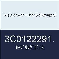 フォルクスワーゲン(Volkswagen) カップリングピース 3C0122291.
