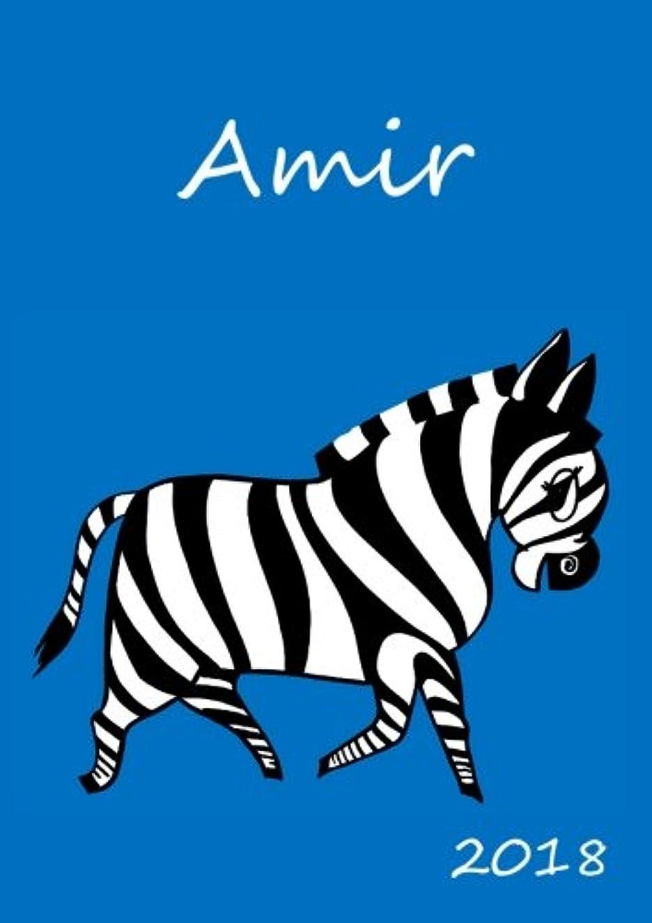 下位イソギンチャクこっそり2018: personalisierter Zebra-Kalender 2018 - Amir - DIN A5 - eine Woche pro Doppelseite