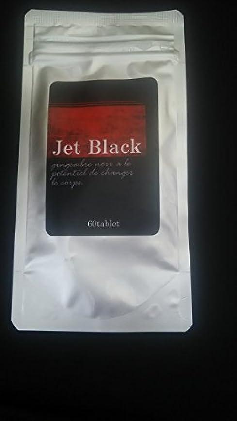 る面積怠惰ジェットブラック Jet Black ダイエットサプリ 2個セット