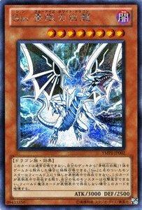 遊戯王カード 【 Sin 青眼の白龍 】 YMP1-JP002-SI 《遊戯王ムービーパック》