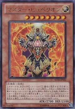 遊戯王/第7期/SD20-JP001 マスター・ヒュペリオン【ウルトラレア】