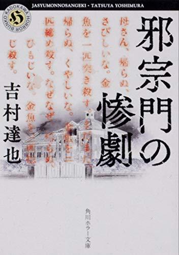 邪宗門の惨劇 (角川ホラー文庫)