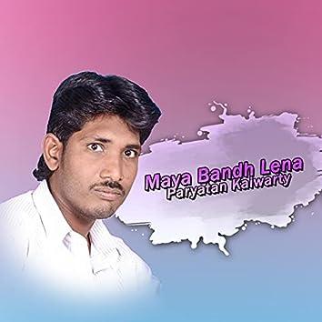 Maya Bandh Lena