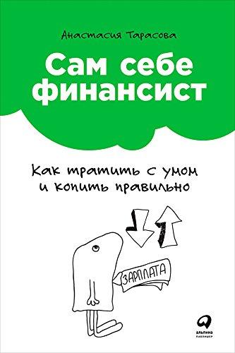 Сам себе финансист: Как тратить с умом и копить правильно (Russian Edition)