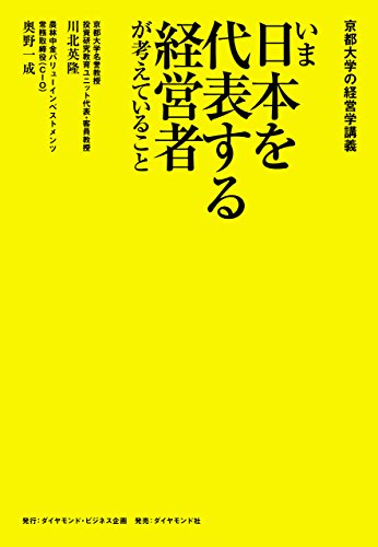 京都大学の経営学講義 いま日本を代表する経営者が考えていることの詳細を見る