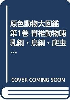原色動物大図鑑 第1巻 脊椎動物哺乳綱・鳥綱・爬虫綱・両棲綱