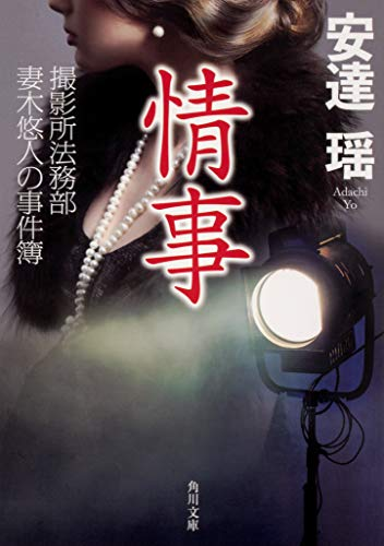 情事 撮影所法務部 妻木悠人の事件簿 (角川文庫)の詳細を見る