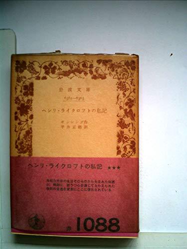 ヘンリ・ライクロフトの私記 (1961年) (岩波文庫)