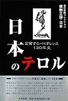 日本のテロル: 変質するバイオレンス130年史 (腐蝕立国・日本―室伏哲郎コレクション)