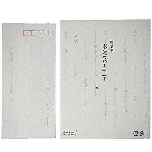 便箋・封筒セット『俳句箋 水辺のハーモニー』 (桜)