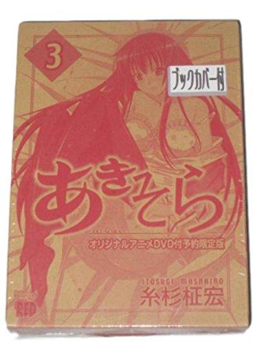 あきそら 第3巻 DVD付き限定版 メロンブックス 特典カバー付き