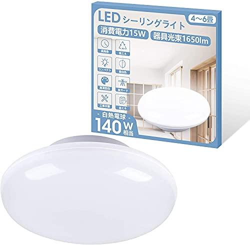 SUMKUMY ledシーリングライト 小型 6畳 15w 1650lm led電球 140w相当 照明器具 天井照明 コンパクト おしゃれ 和室 和風 引掛式 簡単取付 昼白色