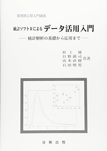 統計ソフトRによる データ活用入門 (実用理工学入門講座)の詳細を見る