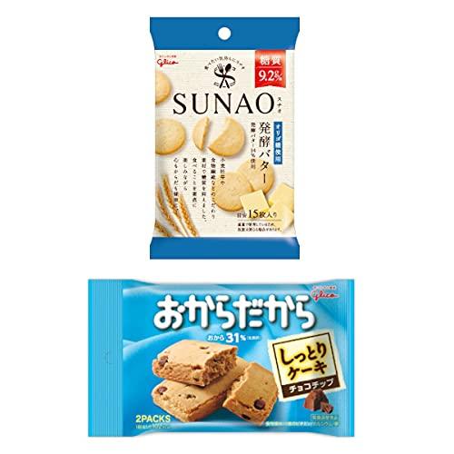 グリコ SUNAO(スナオ)<発酵バター>5個・おからだから<チョコチップ>3個(計8コ入り)おかしのマーチ