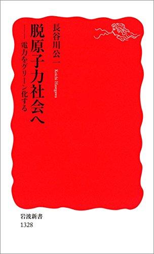 脱原子力社会へ-電力をグリーン化する (岩波新書)の詳細を見る