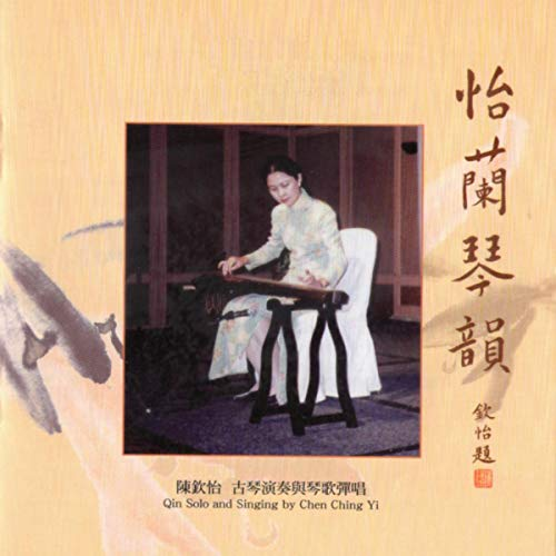 Song of Guqin (Vocal Version)