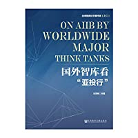 Foreign think tanks see AIIB(Chinese Edition)