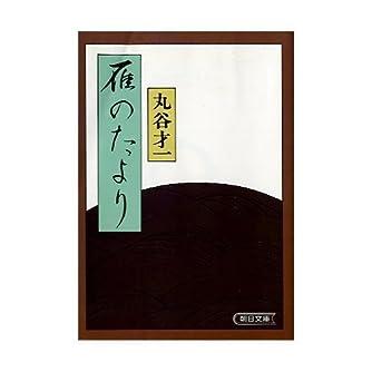 雁のたより (朝日文庫)
