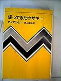 帰ってきたウサギ〈1〉 (1973年)
