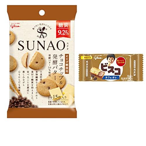 グリコ SUNAO(スナオ)<チョコチップ&発酵バター>&ビスコミニパック<カフェオレ> セット (2種・計13個) おかしのマーチ