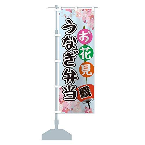 お花見うなぎ弁当 のぼり旗 サイズ選べます(コンパクト45x150cm 左チチ)