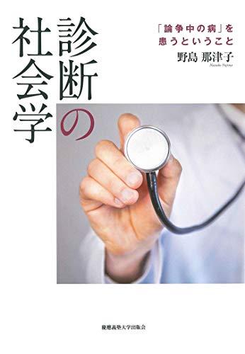 診断の社会学:「論争中の病」を患うということ