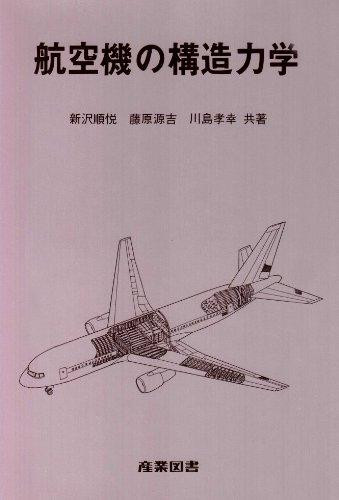 航空機の構造力学