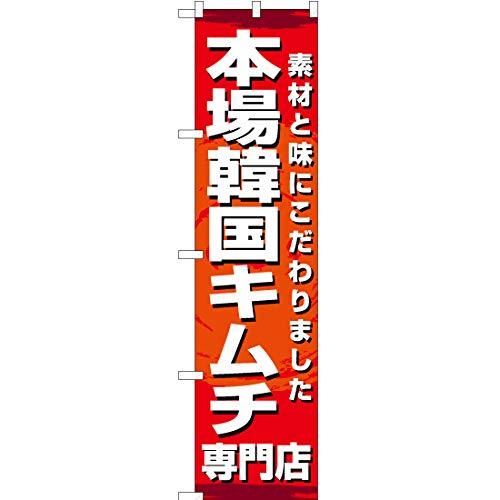 【2枚セット】スマートのぼり旗 本場韓国キムチ専門店 No.YNS-3140 (受注生産)