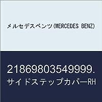 メルセデスベンツ(MERCEDES BENZ) サイドステップカバーRH 21869803549999.