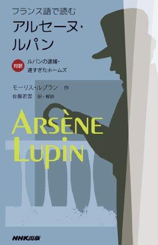 フランス語で読むアルセーヌ・ルパン 対訳 ルパンの逮捕・遅すぎたホームズ