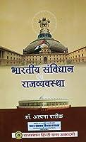 Bhartiya Samvidhan evam Rajvyavasta