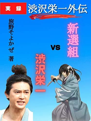 新選組VS渋沢栄一: 実録 渋沢栄一外伝 (ビスマルク美術出版)