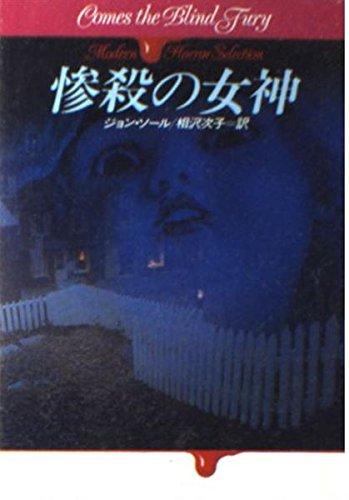 惨殺の女神 (ハヤカワ文庫NV―モダンホラー・セレクション)
