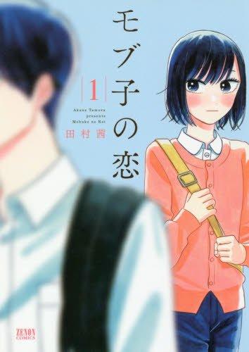 モブ子の恋 1 (ゼノンコミックス)の詳細を見る