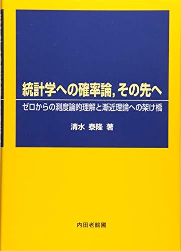 統計学への確率論、その先へ―ゼロからの測度論的理解と漸近理論への架け橋