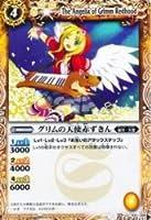 グリムの天使赤ずきん 【アンコモン】 BS16-041-U ≪バトルスピリッツ≫