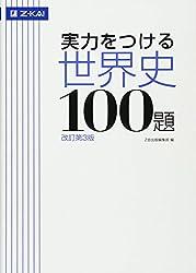 実力をつける世界史100題[改訂第3版]